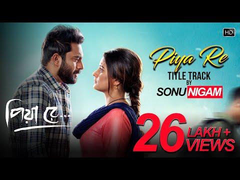 Piya Re Title Track by Sonu Nigam | Soham | Srabanti | Abhimanyu Mukherjee | Jeet Gannguli