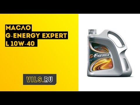 Масло G-Energy Expert L 10W-40