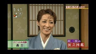 2012年 桂三枝(六代 桂 文枝) 日本 宝塚歌劇団:轟悠 Yu Todoroki 宝...