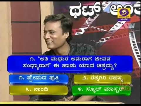 Thatt Anta Heli | Kannada Quiz Show (Film Special Quiz) | 11-08-2019 | DD Chandana