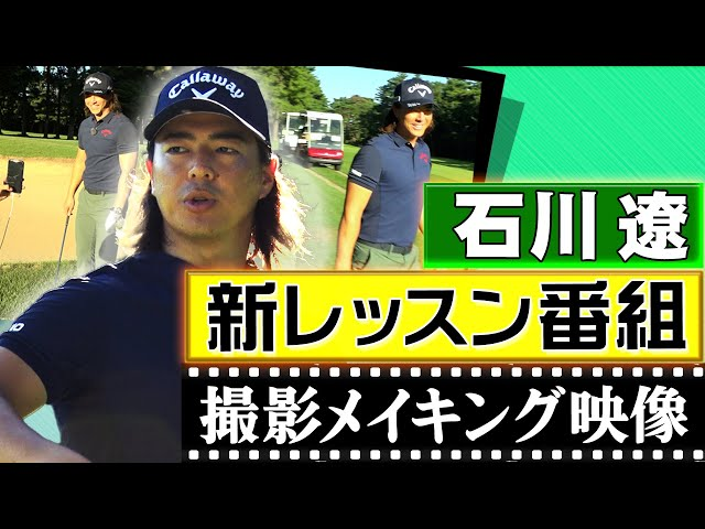 石川遼の新レッスン番組「起死回生のトラブルショット 一発大逆転の秘訣教えます」撮影の裏側に密着!