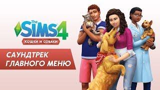 Главная музыкальная тема | The Sims 4 «Кошки и собаки»
