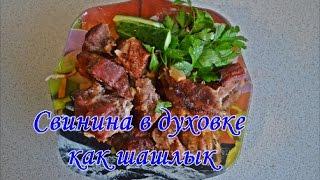 Свинина в духовке как шашлык(домашний шашлык в духовке)