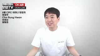 [6월 LIVE 다시보기] G마켓 옥션 판매 준비하기