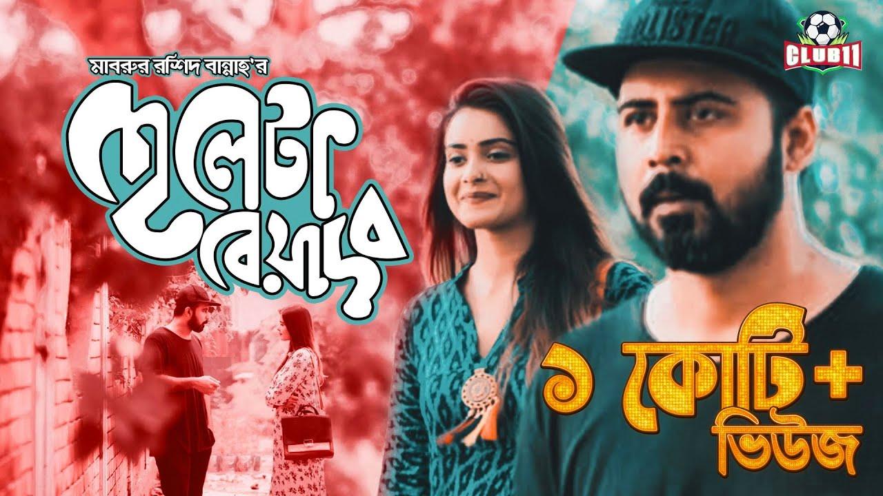 Cheleta Beyadob | Tanjin Tisha | Afran Nisho |  Mabrur Rashid Bannah | Bangla New Natok 2018