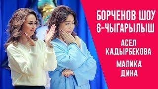 Борченов Шоу майрамдык 6-чыгарылыш: Малика Дина, Асел Кадырбекова