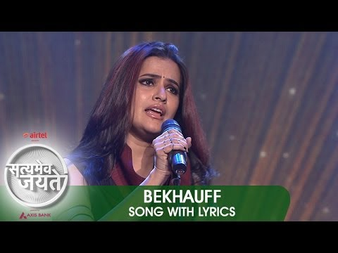 Lyrical: Bekhauff Song With Lyrics   Satyamev Jayate 2   Aamir Khan   Svati Chakravarty