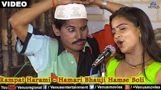 Rampat Harami - Hamari Bhauji Hamse Boli (Chapak Ke Ganna Ma)