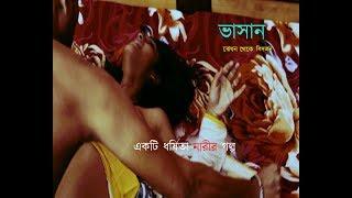 BHASAN- BODHON THEKE BISORJON | BENGALI MOVIE TRAILER|