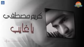 كريم مصطفى    Karim Mostafa - ياغايب    البوم جديد 2017    New