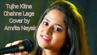 Tujhe Kitna Chahne Lage || Cover by Amrita Nayak || Arijit Singh || Mithoon