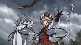 TVアニメ「将国のアルタイル」第2クール新キービジュアル公開動画