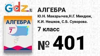 № 401- Алгебра 7 класс Макарычев