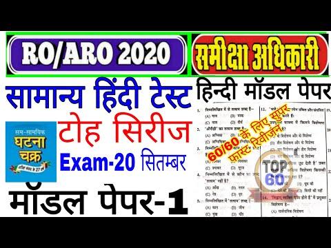 UPPSC RO/ARO -2020//सामान्य हिंदी टेस्ट{hindi Test-1 )//घटना चक्र टोह सिरीज मॉडल पेपर-1