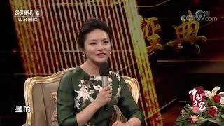 《中国文艺》 20191228 向经典致敬 本期致敬——九四版电视连续剧《三国演义》| CCTV中文国际