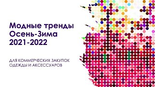 Модные тренды Осень Зима 2021 2022 в одежде