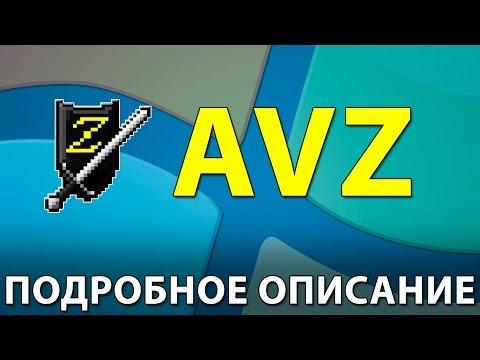 Антивирусная утилита AVZ. Подробное описание + примеры работы