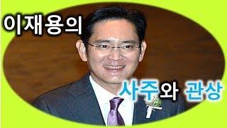 삼성(SAMSUNG) 이재용의 사주와 관상 by 허경영(Lee Jae Yong of SAMSUNG