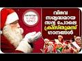 Christmas Full Audio | Carol Songs | Fr Shaji Thumpechirayil