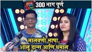 Maharashtrachi Hasya Jatra 300 Episode Special: SHALU DANCE, Prabhakar More & Rasika Vengurlekar