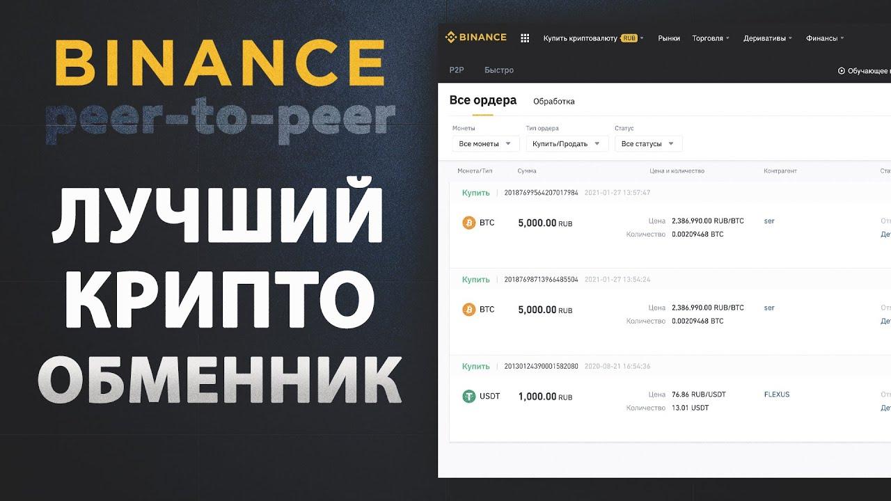 Лучший Крипто Обменник — Binance P2P   Купить, продать криптовалюту за рубли, Visa, Mastercard