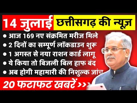 cg-latest-news-today-14-july- -chhattisgarh-news- -cg-breaking-news-today-asbestos-lawyers,insurance