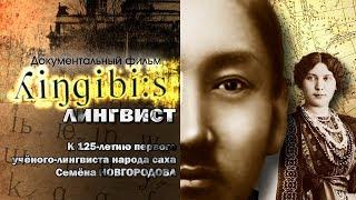 ЛИНГВИСТ. Сценарий Алексея Амбросьева - Сиэн Мунду.