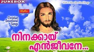 Ninakkayi En Jeevane # Christian Devotional Songs Malayalam # New Malayalam Christian Songs