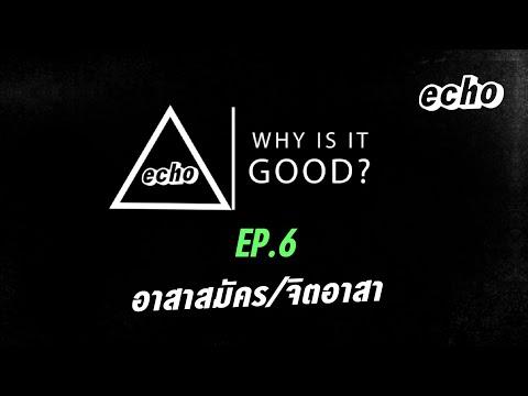 Why is it GOOD? ep.6 อาสาสมัคร/จิตอาสา
