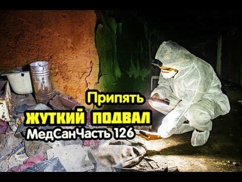 Спустились в подвал медсанчасти №126 города Припять, радиация зашкаливает