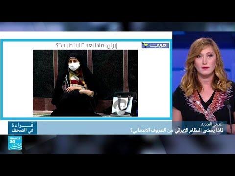 لماذا يخشى النظام الإيراني من العزوف الانتخابي؟  - نشر قبل 4 ساعة