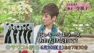 土曜あさ7時30分 『サワコの朝』6月30日のゲストは今陽子。 ☆番組公式サ...