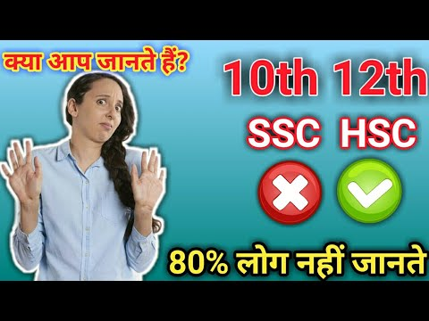 Higher Secondary School Certificate|senior Secondary Certificate||HSSC And Ssc क्या होता है In Educa