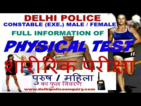 Physical Test Detail of Delhi Police Constable (Exe.) Male and Female शारीरिक परीक्षा