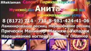Вологда. Анита. Салон-Парикмахерская. 8 (8172) 714-711(, 2016-02-06T12:05:49.000Z)