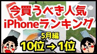 今買うべきおすすめiPhone人気機種ランキング1位〜10位【2020年5月編】