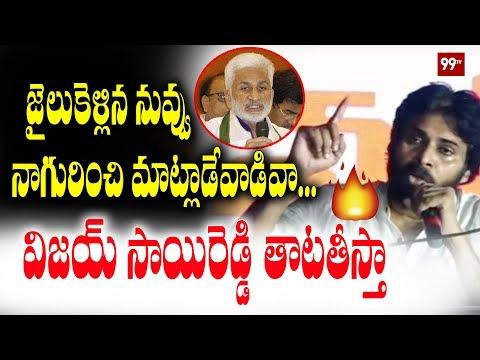 Pawan Kalyan Powerful Counter To YCP MP VijayaSai Reddy | Chalo Visakhapatnam | 99TV Telugu