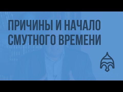 Причины и начало Смутного времени. Россия в 1605 - 1606 гг.