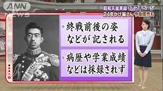 9日に公表された「昭和天皇実録」は、1万2000ページ余りにわたって記さ...