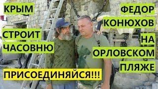 Крым. Легендарный Фёдор Конюхов в Орловке