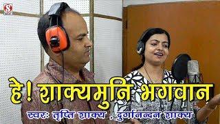 हे ! शाक्य मुनि भगवान (Hey Shakya Muni Bhagawan) तृप्ति शाक्य, दुर्गानंदन शाक्य