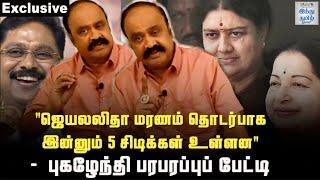 5-more-cd-proofs-regarding-jayalalitha-s-demise-admk-spokesperson-pugazhendhi-interview-sasikala-ttv-hindu-tamil-thisai