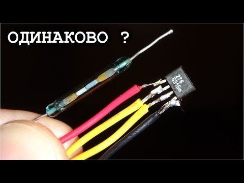 ДАТЧИК ХОЛЛА или ГЕРКОН / Одинаковые или Разные ?