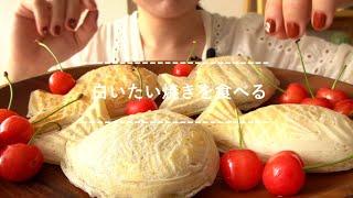 【咀嚼音】白いたい焼きを食べる【Eating Sounds】