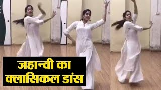 Jhanvi Kapoor's Classical dance video goes viral on Social Media| Boldsky