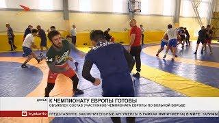 Объявлен состав сборной России по вольной для чемпионата Европы