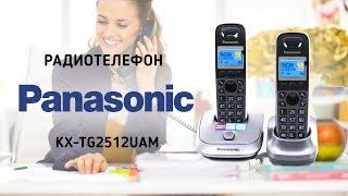 Радиотелефон Panasonic KX-TG2512UAM - видео обзор