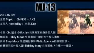 2012-07-09《MJ13》-EP045-人X2 卓飛