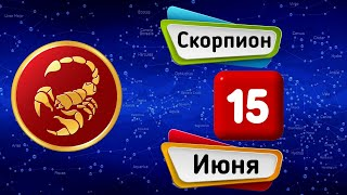 Гороскоп на завтра /сегодня 15 Июня /СКОРПИОН /Знаки зодиака /Ежедневный гороскоп на каждый день