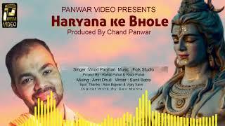Haryana Ke Bhole Vinod Panihari Latest Shiv Bhole Songs 2018 Folk Album Panwar Musica